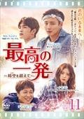 最高の一発〜時空(とき)を超えて〜 Vol.11