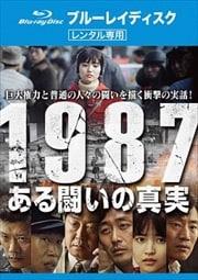 【Blu-ray】1987、ある闘いの真実