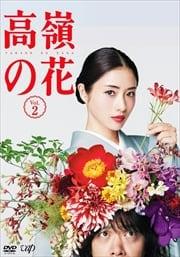 高嶺の花 Vol.2