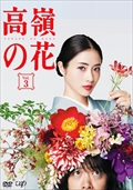 高嶺の花 Vol.3