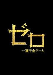ゼロ 一獲千金ゲーム Vol.1