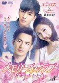 メモリーズ・オブ・ラブ〜花束をあなたに〜 Vol.8