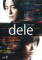 dele(ディーリー) Vol.1
