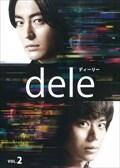 dele(ディーリー) Vol.2