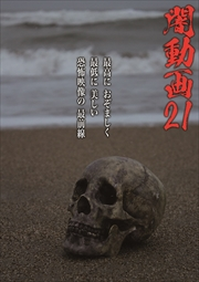 闇動画 21