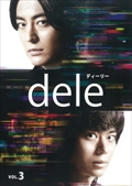 dele(ディーリー) Vol.3