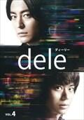 dele(ディーリー) Vol.4