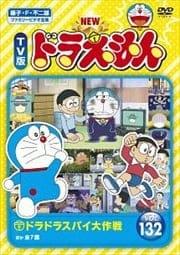 NEW TV版 ドラえもん VOL.132