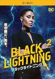 ブラックライトニング <シーズン1> Vol.2