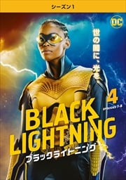 ブラックライトニング <シーズン1> Vol.4