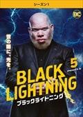 ブラックライトニング <シーズン1> Vol.5