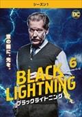 ブラックライトニング <シーズン1> Vol.6