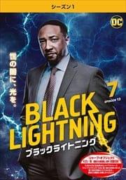 ブラックライトニング <シーズン1> Vol.7