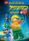 LEGO スーパー・ヒーローズ:アクアマン