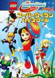レゴDCスーパーヒーロー・ガールズ:スーパーヴィラン・ハイスクール