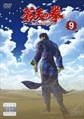 蒼天の拳 REGENESIS 第9巻