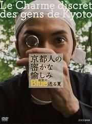 京都人の密かな愉しみ Blue 修業中/送る夏