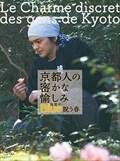 京都人の密かな愉しみ Blue 修業中 祇園さんの来はる夏