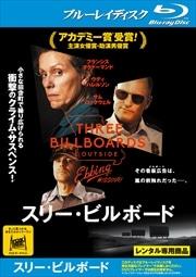 【Blu-ray】スリー・ビルボード