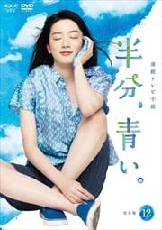 連続テレビ小説 半分、青い。 完全版 12