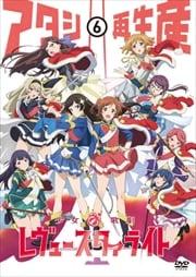 少女☆歌劇 レヴュースタァライト 6