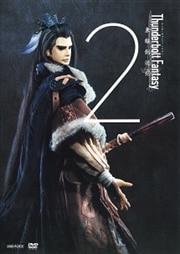 Thunderbolt Fantasy 東離劍遊紀2 2