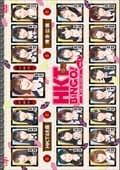 HKTBINGO! 〜夏、お笑いはじめました〜 Vol.1