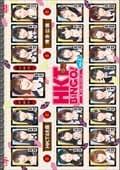HKTBINGO! 〜夏、お笑いはじめました〜 Vol.2