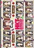 HKTBINGO! 〜夏、お笑いはじめました〜 Vol.3