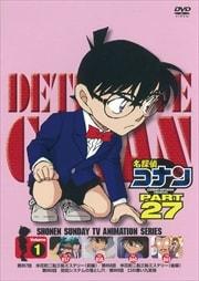 名探偵コナン DVD PART27 vol.1