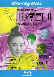 【Blu-ray】このマンガがすごい! Vol.2