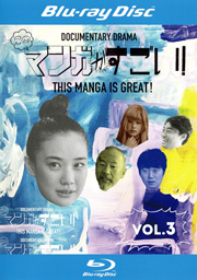 【Blu-ray】このマンガがすごい! Vol.3