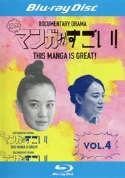 【Blu-ray】このマンガがすごい! Vol.4