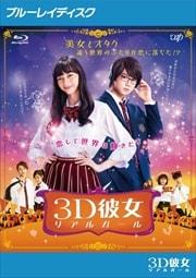 【Blu-ray】映画「3D彼女 リアルガール」