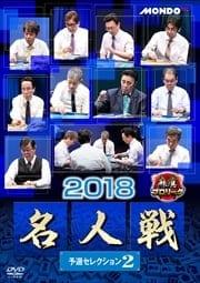 麻雀プロリーグ 2018名人戦 予選セレクション2