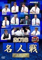 麻雀プロリーグ 2018名人戦 決勝戦