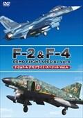 F-2&F-4 デモフライト・スペシャル Vol.4