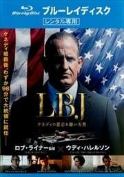 【Blu-ray】LBJ ケネディの意志を継いだ男