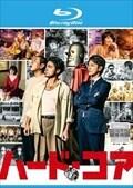【Blu-ray】ハード・コア
