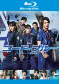 【Blu-ray】劇場版コード・ブルー -ドクターヘリ緊急救命-