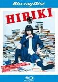 【Blu-ray】響 -HIBIKI-
