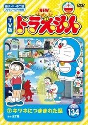 NEW TV版 ドラえもん VOL.134