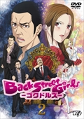 Back Street Girls -ゴクドルズ- Vol.2