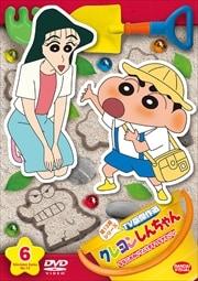 クレヨンしんちゃん TV版傑作選 第13期シリーズ 6 ななこおねいさんと手をつなぎたいゾ