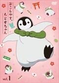 おこしやす、ちとせちゃん Vol.1