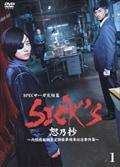 SICK'S 恕乃抄 〜内閣情報調査室特務事項専従係事件簿〜 1