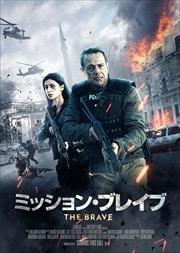 【ゲオ先行】ミッション・ブレイブ 欧州警察特殊部隊