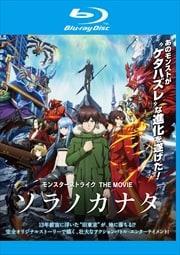 【Blu-ray】モンスターストライク THE MOVIE ソラノカナタ