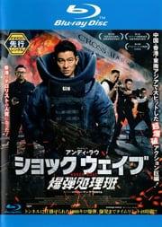 【ゲオ先行】【Blu-ray】ショック ウェイブ SHOCK WAVE 爆弾処理班
