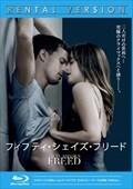 【Blu-ray】フィフティ・シェイズ・フリード